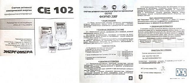 Особое внимание - техническому формуляру изделия со всеми необходимыми отметками