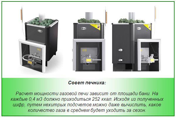 Газовые агрегаты для бань