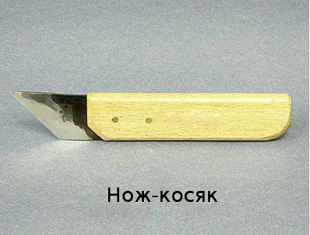 Нож-косяк
