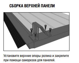 Сборка верхней панели