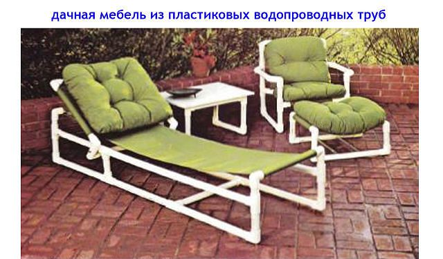 Если вы имеете хоть небольшое представление о пайке ПВХ труб, изготовьте из них легкую и практичную садовую мебель