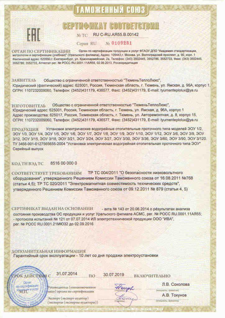 Эти котлы прошли сертификацию Таможенного Союза