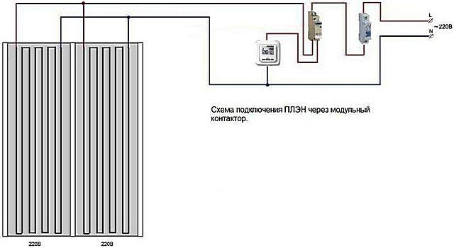 При высокой нагрузке (ток более 9А), термостат включается через цепь модульного контактора