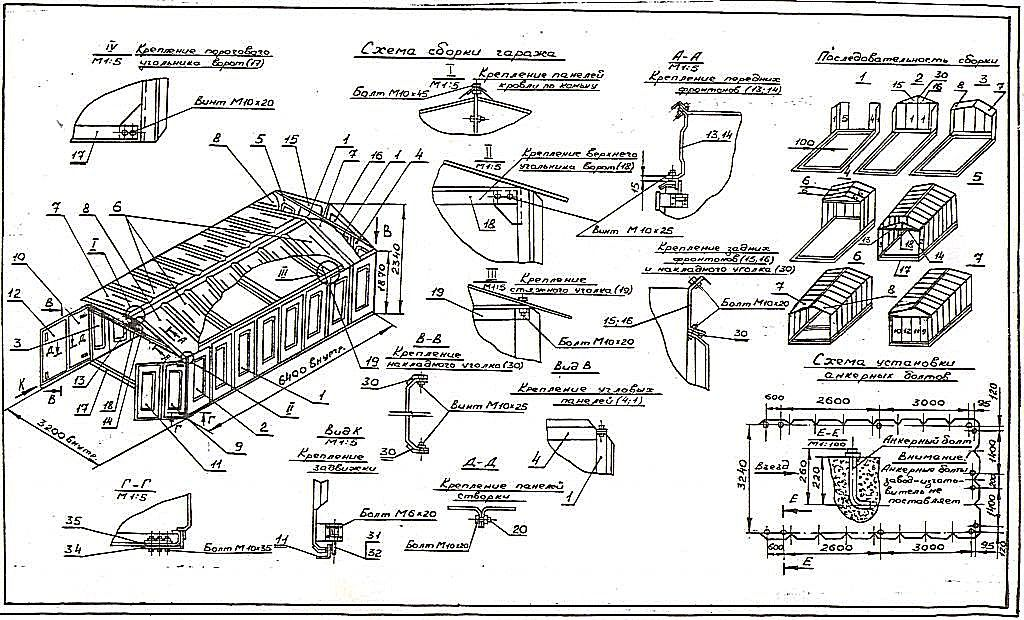 Комплект разборного гаража обязательно имеет подробную инструкцию по проведению монтажа
