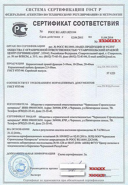 Всегда интересуйтесь наличием сертификата качества и соответствия на приобретаемый керамзит