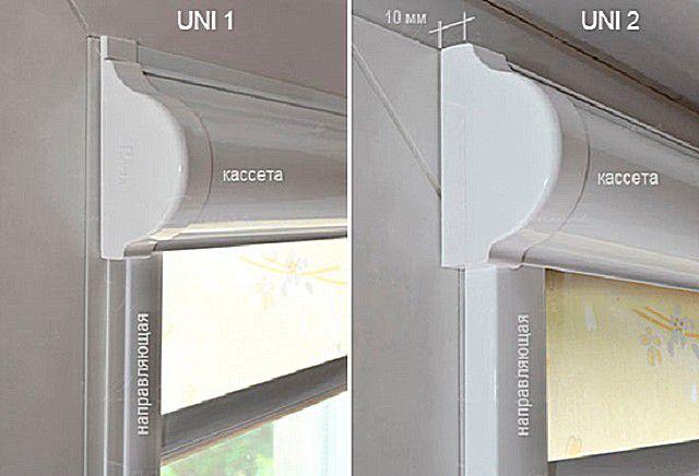 Различия в типах мини-кассетных рулонных штор UNI1 и UNI2