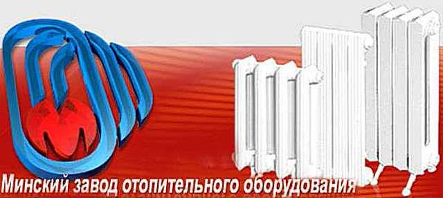 Продукцию Минского завода всегда отличает высочайшее качество