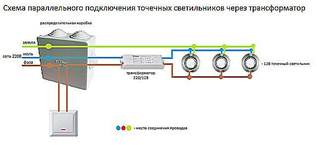 Схема параллельного подключения светильников с общим трансформатором