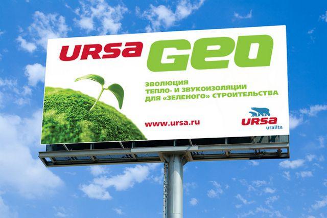 Все виды выпускаемой продукции «URSA» соответствуют требованиям высочайших экологических стандартов