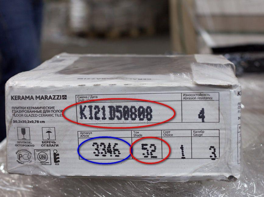 На всех приобретаемых упаковках плитки должны совпадать не только артикул и тон, но и производственная партия, то есть дата выпуска и номер смены.
