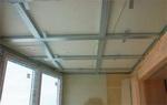 Потолок-ссылка