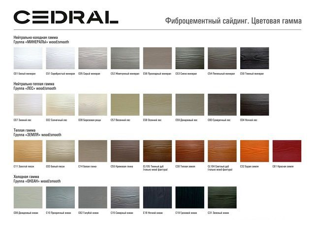 Оттеночные варианты сайдинга «Cedral»