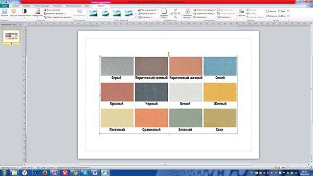 Файл образцов цвета брусчатки, вставленный в рабочую область Publiher