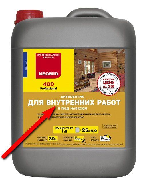 При покупке раствора для первичной обработки древесины обязательно обращайте внимание на допустимую область применения состава