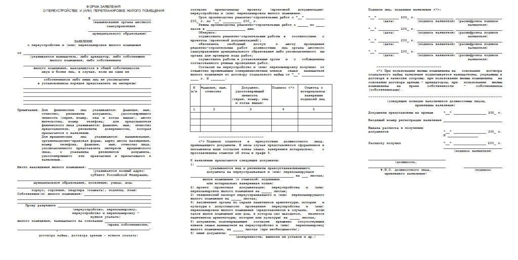 Пример бланка заявления на перепланировку.