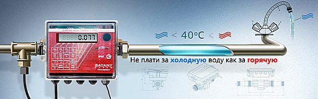 Одно из решений проблем при некачественных услугах горячего водоснабжения – «умный» счетчик, фиксирующий температуру на входе