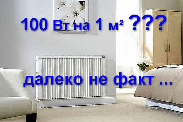 Принимать за основу расчетов мощности отопления «аксиому», что на каждый метр площади требуется 100 Вт тепла – это не совсем серьезный подход