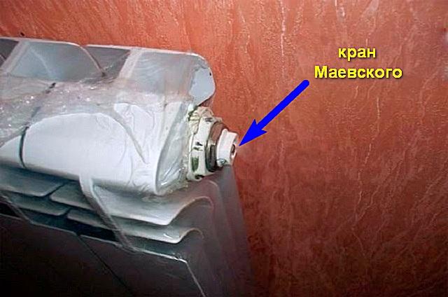 Многие современные радиаторы отопления комплектуются краном Маевского производителем, как говорится, «по умолчанию»