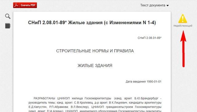 Ссылаться на СНиП 2.08.01-89* «Жилые здания» нельзя – этот документ уже не действует.