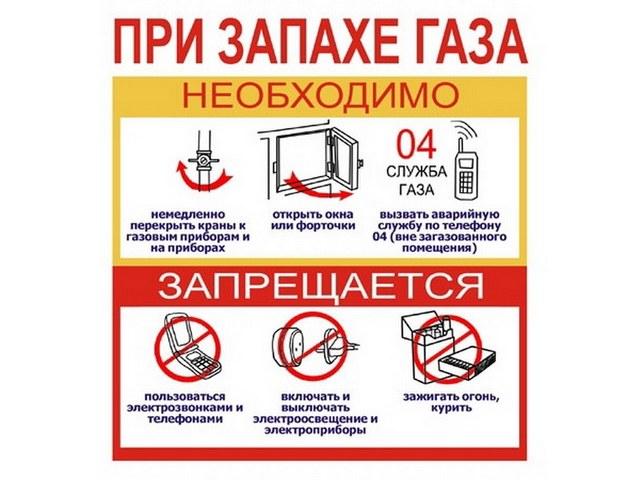 При наличии в доме газовых приборов хозяева всегда должны быть начеку и знать, какие неотложные меры следует принимать при первых признаках утечки