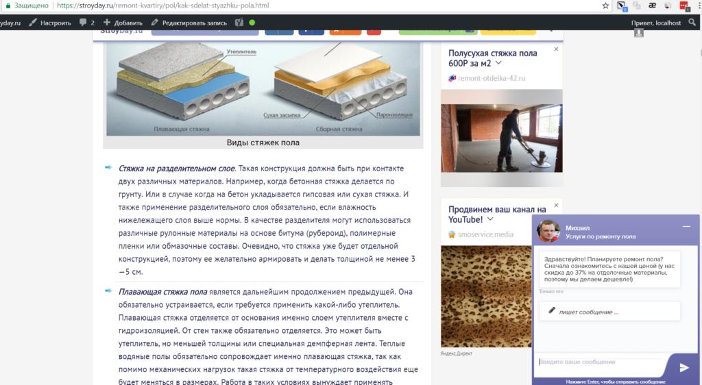 Онлайн консультант/чат на сайт - Site-chat.ru