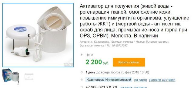 Впрочем, несколько соврал – самым недорогим оказался за 2200 рублей, правда, в Красноярске. Мне, жителю Приднестровья, это ничем не помогло.