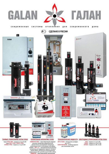 В ассортименте выпускаемой продукции марки «Галан» — и сами котлы трех типов, и все необходимое для их установки, контроля и управления, эксплуатации и обслуживания