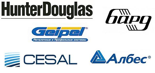 Логотипы наиболее авторитетных производителей реечных потолков, представленных на российском рынке