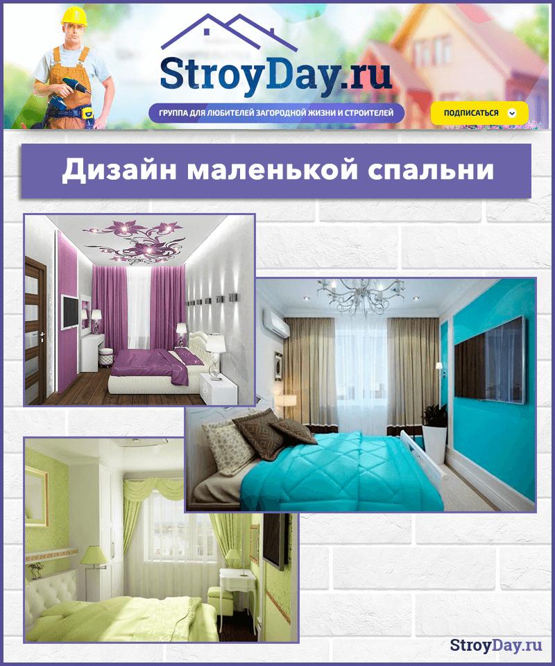 Дизайн маленькой спальни: лучшие примеры