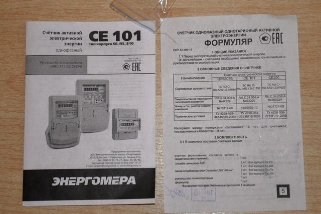 Техническая документация, сопровождающая прибор учета, должна быть заполнена и заверена соответствующим образом.