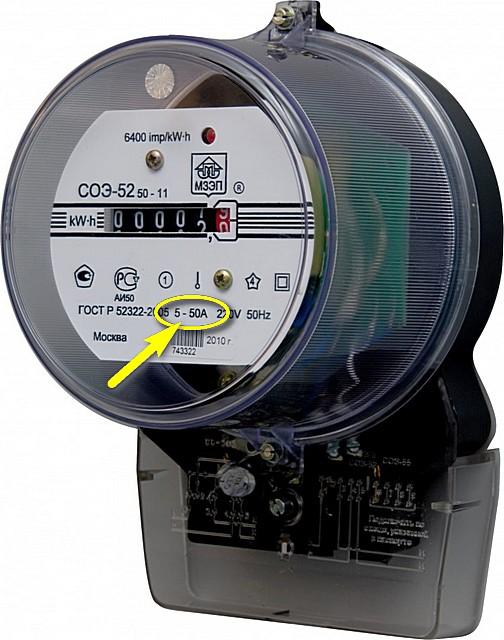 В подавляющем большинстве случаев для квартиры будет достаточно прибора учета с диапазоном допустимых токов от 5 до 50 ампер. Если у хозяев остаются сомнения – рекомендуется проконсультироваться с хорошим электриком.