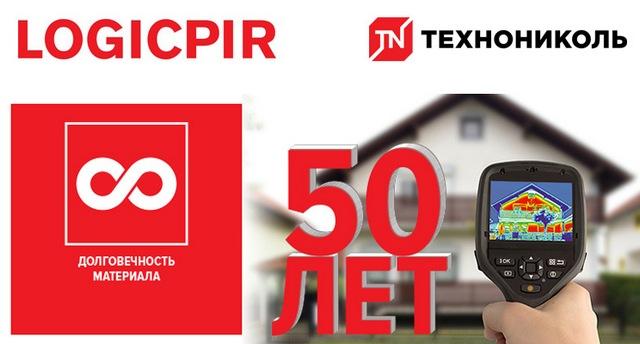 Плиты LOGICPIR – это гарантированное качество и долговечность, свойственные любой продукции компании «ТехноНиколь»