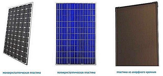 Три основных разновидности фотоэлектрических модулей