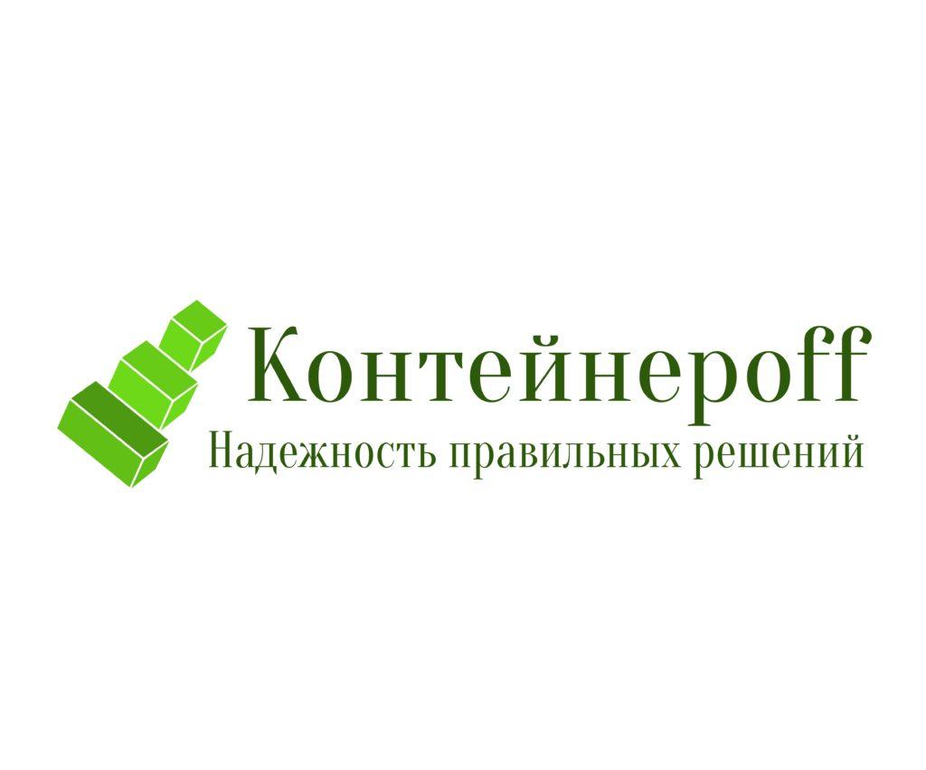 Контейнерoff® реализует продукцию без посредников и сохраняет низкие цены