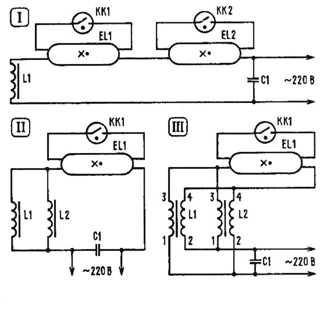 Варианты подключения люминесцентных ламп. В схеме III применены сдвоенные дроссели L1 и L2