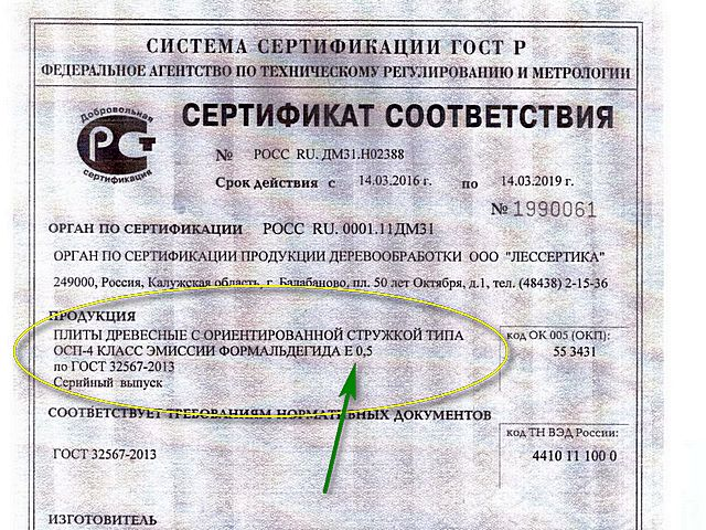 В сертификате соответствия должен быт указан класс эмиссии формальдегида. Для внутренних работ он должен быть не выше 1, но лучше Е0,5 или «ЕСО».