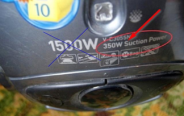 Не путайте потребляемую мощность пылесоса, которой обычно составляет более киловатта, с мощностью всасывания!