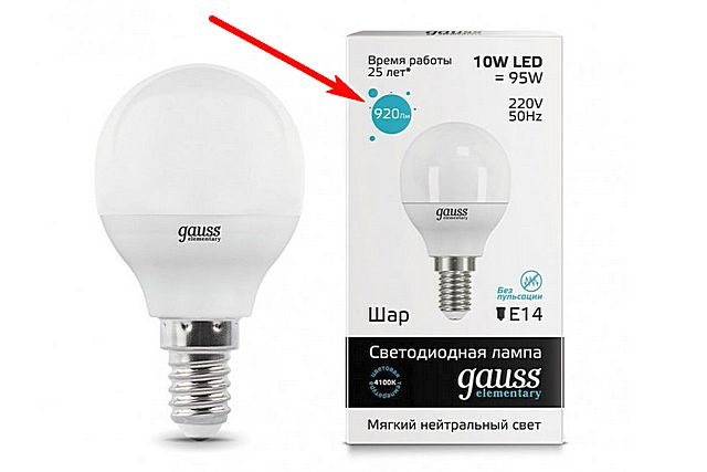 Ищите на упаковке лампы значение ее светового потока в люменах.