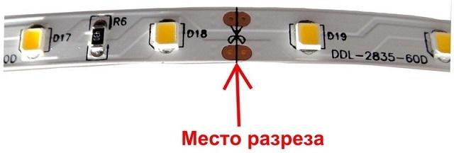 Место разреза светодиодной ленты. Такие участки располагаются с определенным шагом, например, 250 мм.