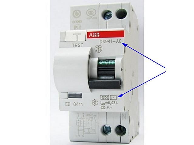 Дифференциальный автомат класса АС – реагирует на утечку исключительно переменного тока