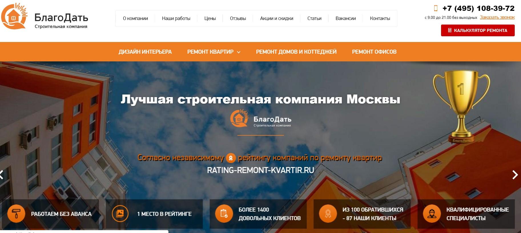 Главная страница сайта компании