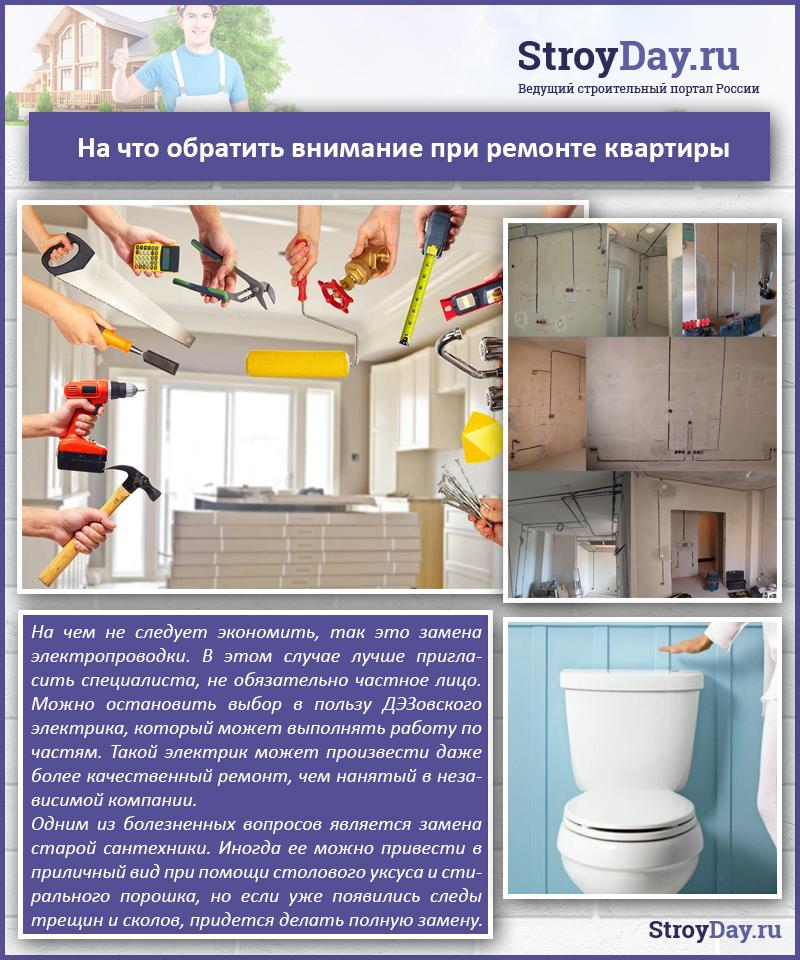 На что обратить внимание при ремонте квартиры