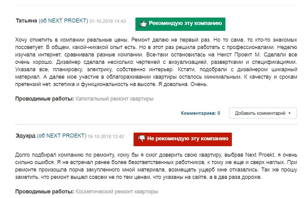 Отзывы о Next Proekt