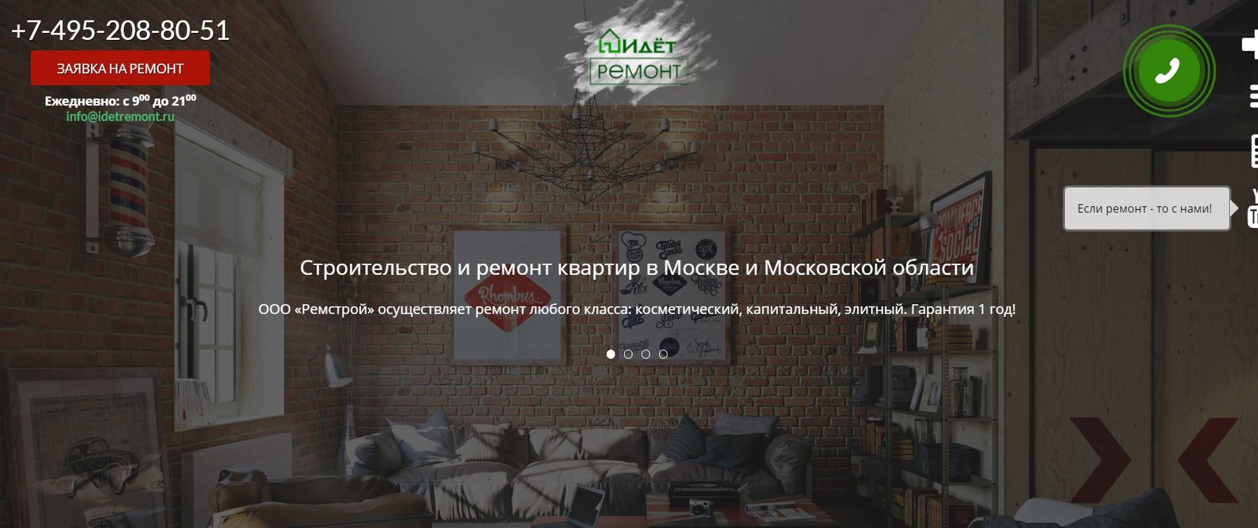 Официальный сайт компании