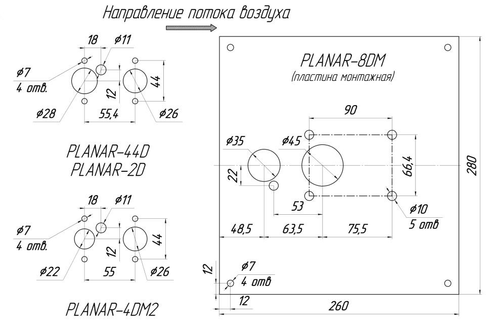 Размеры монтажной пластины, диаметры и расположение отверстий на ней для прохода патрубков (для разных моделей «Планара»).