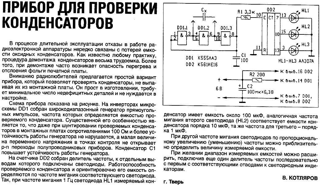 Схема и описание самодельного прибора для «ревизии» конденсаторов без их выпаивания из платы.
