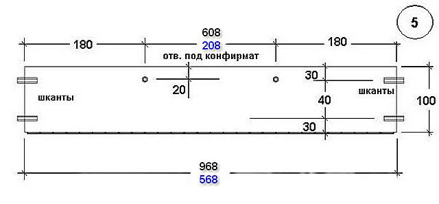 Деталь №5 – задняя планка сиденья