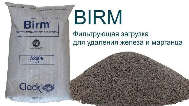 Одна из наиболее популярных засыпок для обезжелезивания воды – «BIRM»