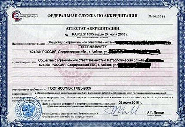 Документ, подтверждающий право организации производить определенную деятельность. Обязательно обращайте внимание на даты – любая лицензия имеет ограничения по сроку своего действия.