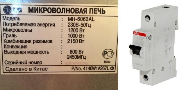 Обычная картина – в характеристиках приборов указывается мощность, а автоматы рассчитаны на определенный ток. Приходится просчитывать соответствие.
